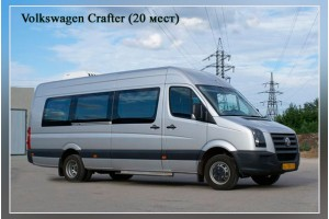 VW Crafter (2 автобуса)